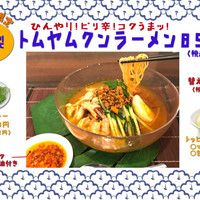 *冷製トムヤムクンラーメン販売開始!